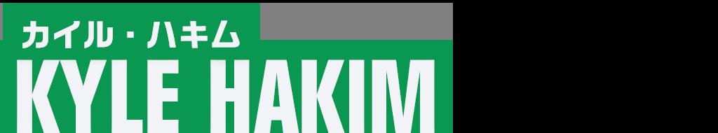 カイル・ハキム Kyle Hakim