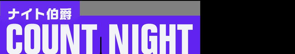 ナイト伯爵 Count Night