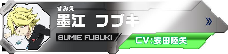 墨江 フブキ SUMIE FUBUKI CV:安田陸矢