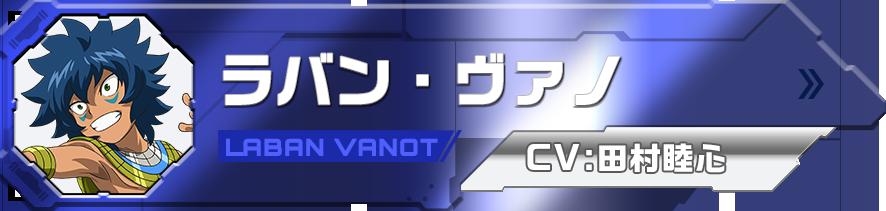 ラバン・ヴァノ Laban Vanot CV:田村睦心