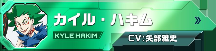 カイル・ハキム Kyle Hakim CV:矢部雅史