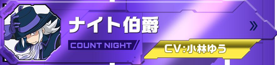 ナイト伯爵 Count Night CV:小林ゆう