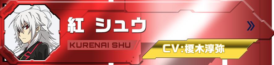 紅 シュウ Kurenai Shu CV:榎木淳弥