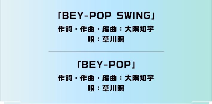 「BEY-POP」作詞・作曲・編曲:大隅知宇 唄:草川瞬