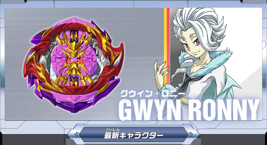 最新キャラクター