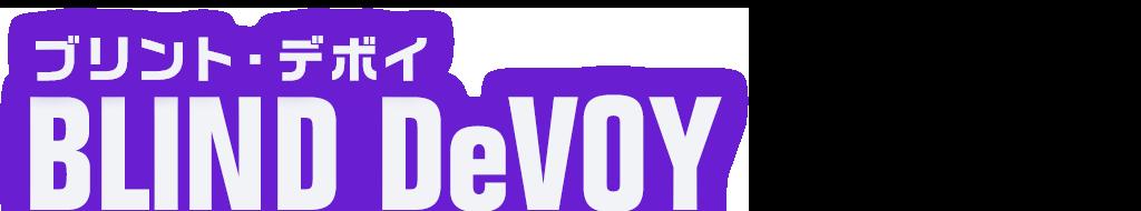 ブリント・デボイ Blind DeVoy CV:鳥海浩輔