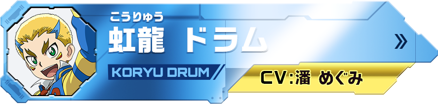 虹龍ドラム Koryu Drum CV:潘めぐみ