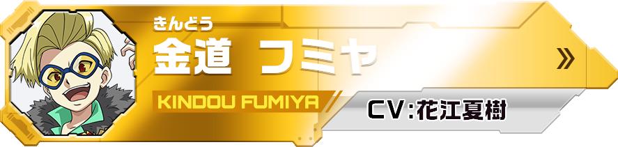 金道フミヤ Kindou Fumiya CV:花江夏樹