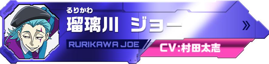 瑠璃川ジョー Rurikawa Joe CV:村田太志