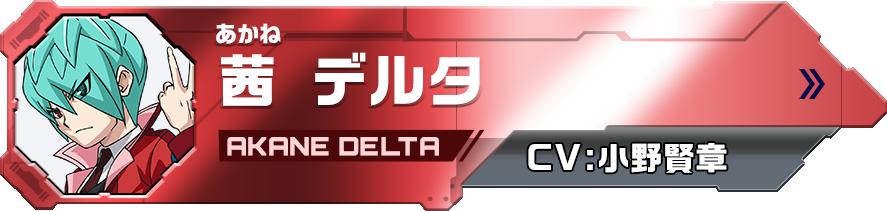 茜デルタ Akane Delta CV:小野賢章