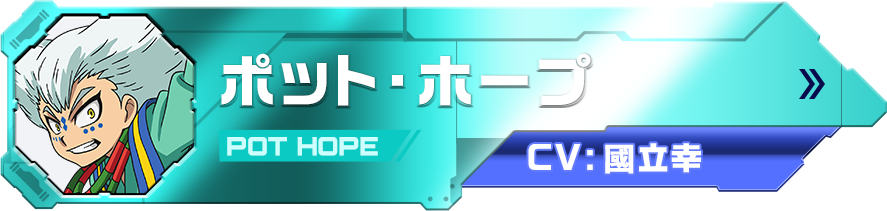 ポット・ホープ Pot Hope CV:國立幸