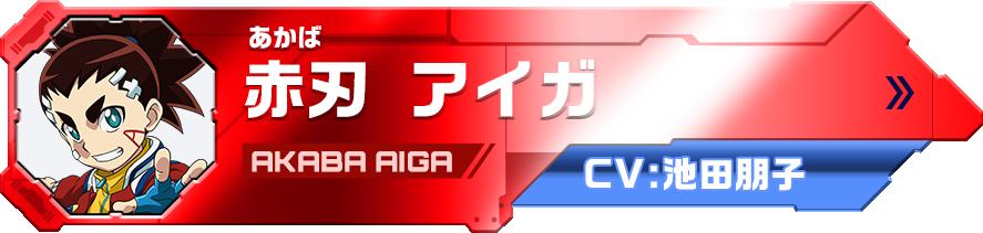 赤刃アイガ Akaba Aiga CV:池田朋子
