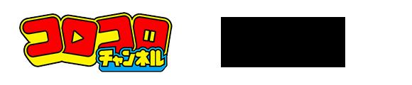 コロコロチャンネル