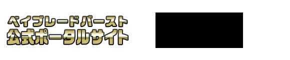 ベイブレードバースト 公式ポータルサイト