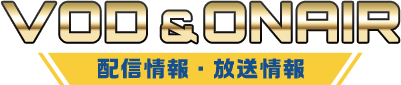 ONAIR & VOD 放送・配信情報
