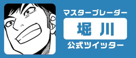 マスターブレーダー 堀川 公式ツイッター
